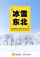中國省域自由行大數據系列報告之東北地區