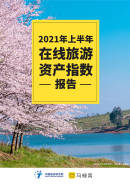 2021上半年在線旅游資產指數報告