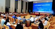2021環太湖旅游產業合作分享交流會在武進太湖灣成功召開
