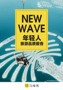 NEW WAVE——年輕人旅游品質報告