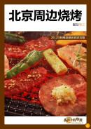 北京周邊燒烤