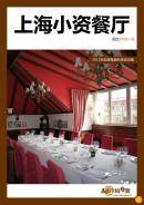 上海小資餐廳