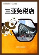 三亞海棠灣免稅店